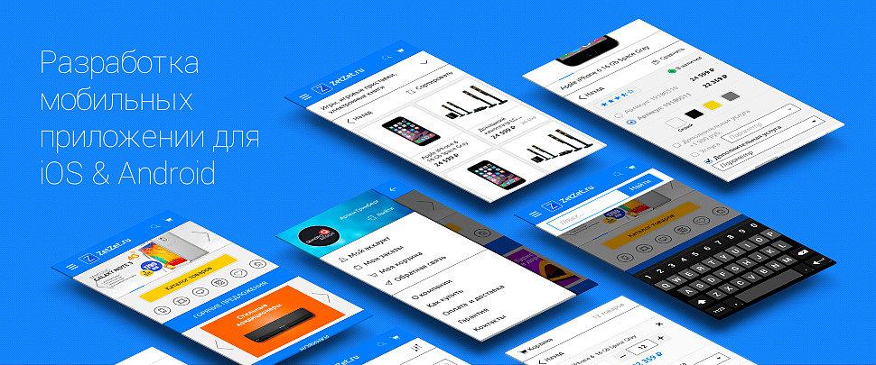 Мобильные приложения для Вашего интернет-магазина