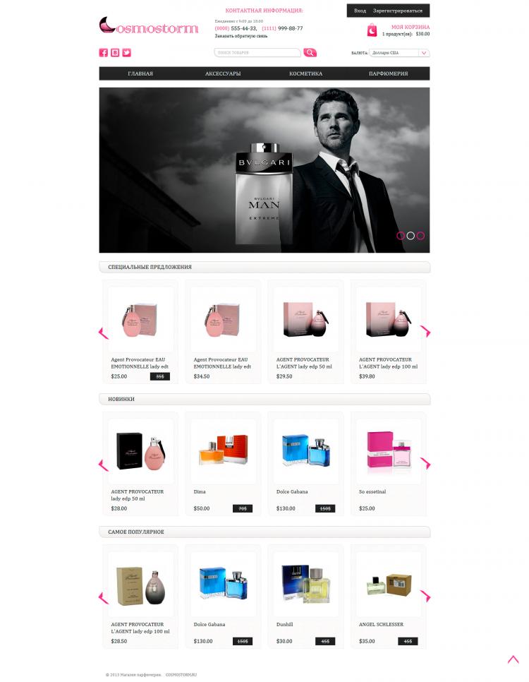 Создание сайта интернет магазина парфюмерии компания чай для вас сайт