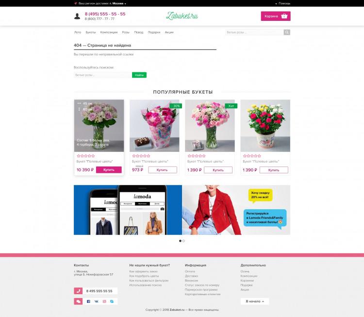 Доставка букета, дом заказать цветов доставку по россии
